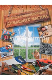 Новиков Иван Петрович Большая энциклопедия домашнего мастера