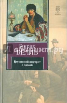 Белль Генрих Групповой портрет с дамой