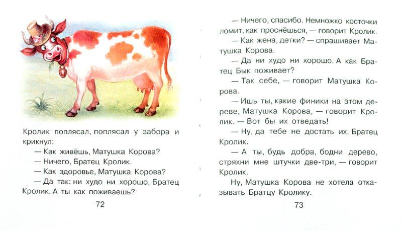 Иллюстрация 1 из 5 для Сказки дядюшки Римуса - Джоэль Харрис   Лабиринт - книги. Источник: Лабиринт