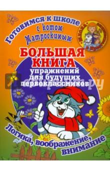 Готов к школе с котом Матроскиным. Большая книга упражнений для будущих первоклассников