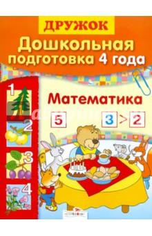 Шестакова Г. Дошкольная подготовка. 4 года. Математика