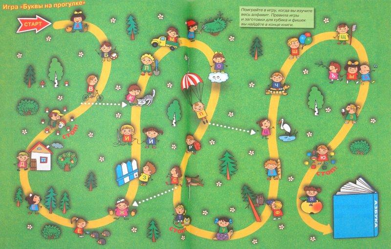 Иллюстрация 1 из 17 для Дошкольная подготовка. 4 года. Учим буквы   Лабиринт - книги. Источник: Лабиринт