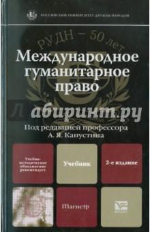 Международное гуманитарное право. 2-е изд., испр. и доп.