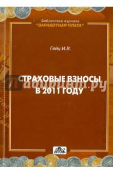 Гейц Игорь Викторович Страховые взносы в 2011 году