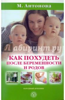 Антонова Мария Как похудеть после беременности и родов