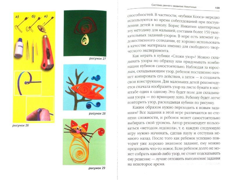 Иллюстрация 1 из 4 для Как вырастить ребенка умным и счастливым. Методики раннего развития (+CD) - Наталья Ильина   Лабиринт - книги. Источник: Лабиринт