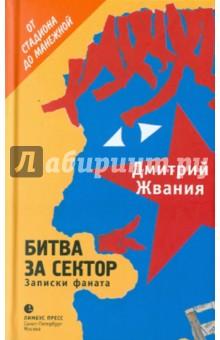 Жвания Дмитрий Дмитриевич Битва за сектор: Записки фаната
