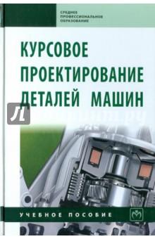 Чернавский С. А., Боков К. Н., Чернин И. М. Курсовое проектирование деталей машин