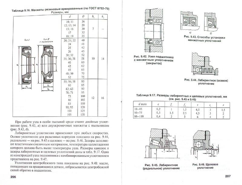 Иллюстрация 1 из 16 для Курсовое проектирование деталей машин - Чернавский, Боков, Чернин | Лабиринт - книги. Источник: Лабиринт