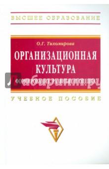 Тихомирова Ольга Геннадьевна Организационная культура. Формирование, развитие и оценка