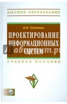 Заботина Наталья Николаевна Проектирование информационных систем (+CD)