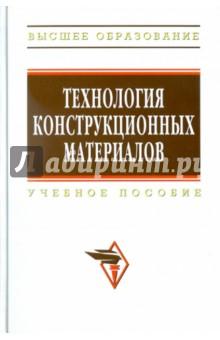 Глухов В. П., Тимофеев В. Л., Федоров В. Б. Технология конструкционных материалов. 3-е издание, испр. и доп.