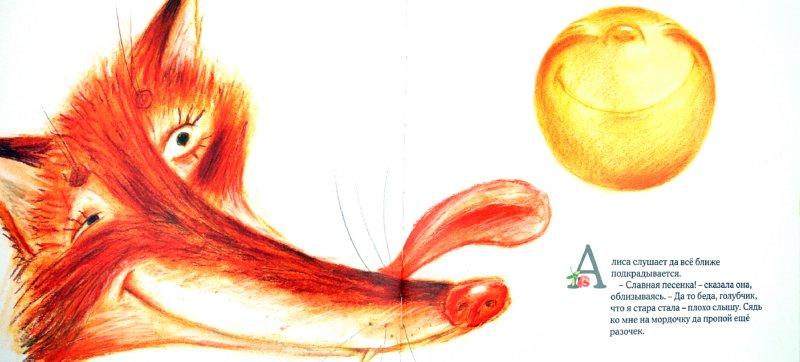 Иллюстрация 1 из 15 для Колобок | Лабиринт - книги. Источник: Лабиринт
