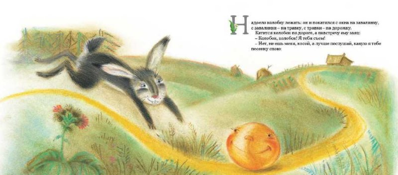 Иллюстрация 3 из 13 для Колобок | Лабиринт - книги. Источник: Лабиринт