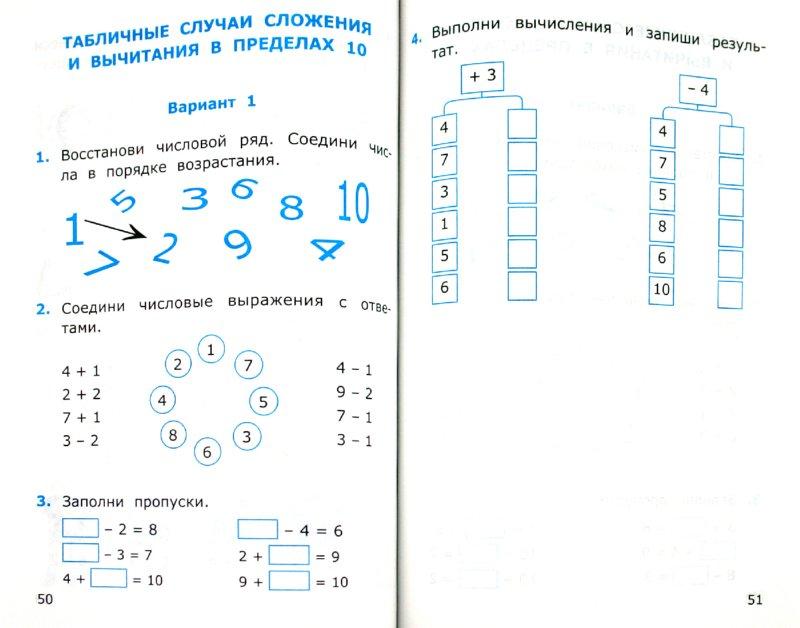 программа 2100 2 класс диктант с и знаком