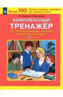 Комплексный тренажер по литературному чтению и русскому языку для 2 класса. ФГОС