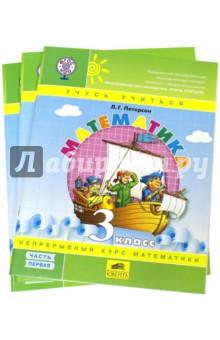 Математика. 3 класс. Учебник-тетрадь. В 3-х частях. ФГОС