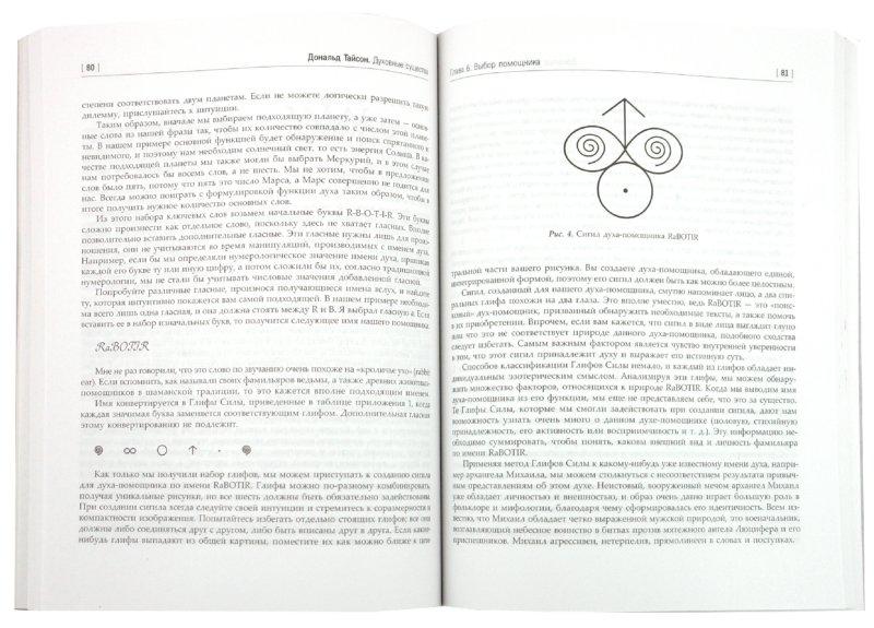 Иллюстрация 1 из 2 для Духовные существа. Как сделать духа своим помощником - Дональд Тайсон | Лабиринт - книги. Источник: Лабиринт