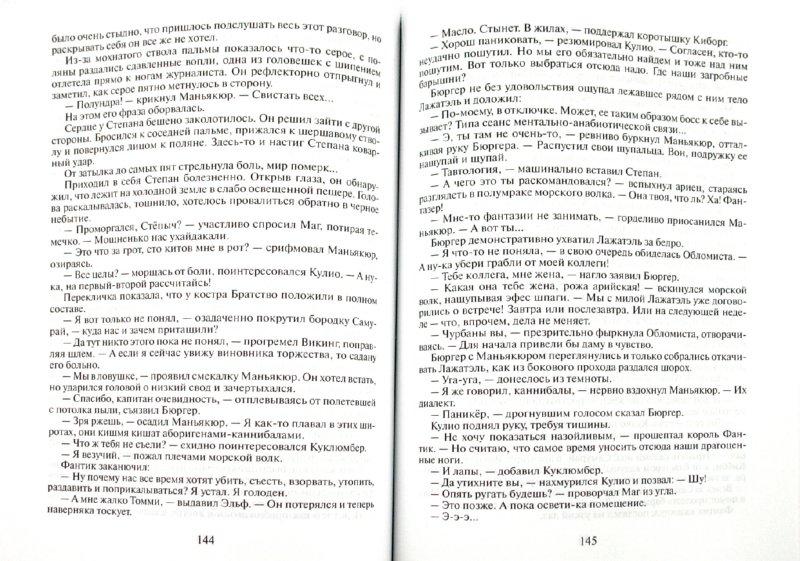 Иллюстрация 1 из 4 для Братство - Палий, Пилишвили | Лабиринт - книги. Источник: Лабиринт