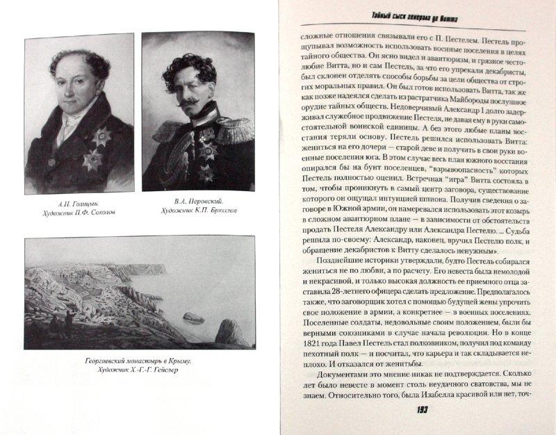 Иллюстрация 1 из 32 для Тайный сыск генерала де Витта - Владимир Шигин | Лабиринт - книги. Источник: Лабиринт
