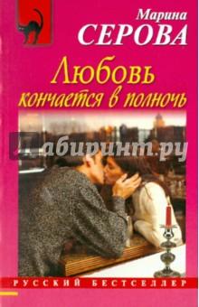 Серова Марина Сергеевна Любовь кончается в полночь