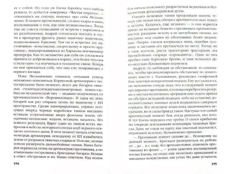 Иллюстрация 1 из 6 для Два танкиста из будущего. Ради жизни на Земле - Анатолий Логинов | Лабиринт - книги. Источник: Лабиринт