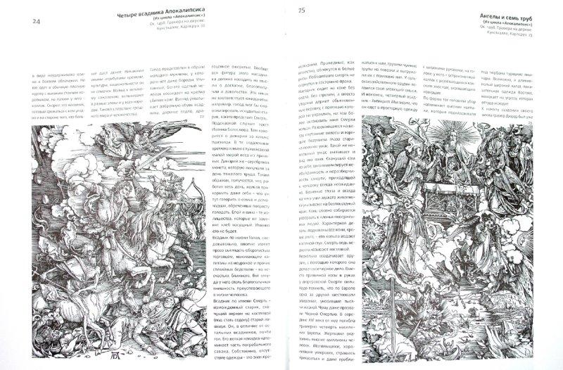 Иллюстрация 1 из 16 для Альбрехт Дюрер. Аальбом - Семенов, Веснин | Лабиринт - книги. Источник: Лабиринт