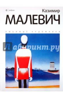 Казимир Малевич. Альбом