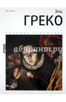 Эль Греко. АльбомДеятели культуры и искусства<br>Альбом посвящен творчеству и жизненному пути знаменитого художника Эль Греко (1541-1614).<br>