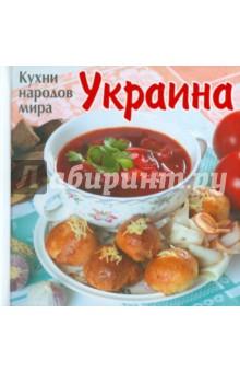 Кухни народов мира. Украина