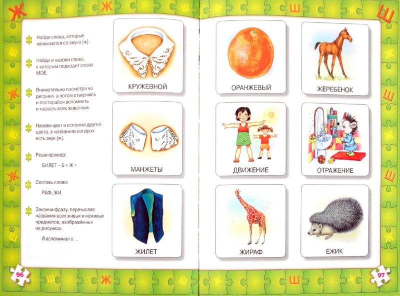 Иллюстрация 1 из 15 для Логопедия в картинках (+СD) - Мария Мезенцева | Лабиринт - книги. Источник: Лабиринт