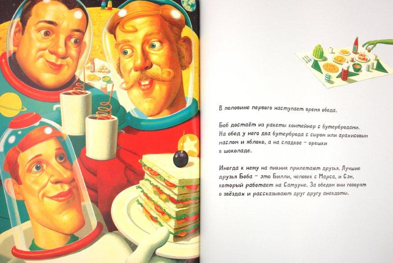 Иллюстрация 1 из 15 для Человек на Луне. Один день из жизни Боба - Саймон Бертрам | Лабиринт - книги. Источник: Лабиринт