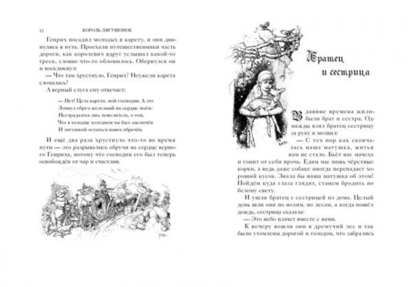 Иллюстрация 1 из 33 для Сказки - Гримм Якоб и Вильгельм | Лабиринт - книги. Источник: Лабиринт