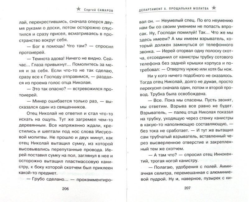 Иллюстрация 1 из 2 для Департамент Х. Прощальная молитва - Сергей Самаров | Лабиринт - книги. Источник: Лабиринт