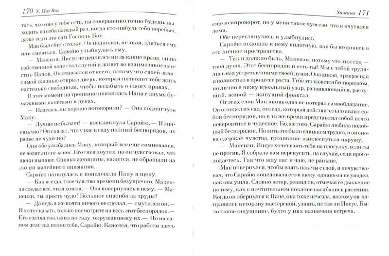 Иллюстрация 1 из 5 для Хижина - Уильям Янг | Лабиринт - книги. Источник: Лабиринт