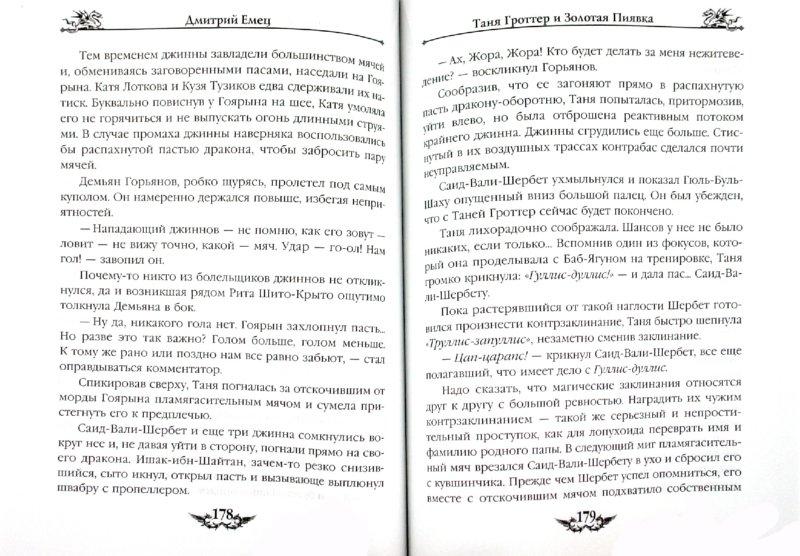 Иллюстрация 1 из 11 для Таня Гроттер и Золотая Пиявка - Дмитрий Емец   Лабиринт - книги. Источник: Лабиринт