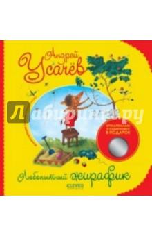 Любопытный жирафик (+DVD)
