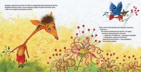Иллюстрация 1 из 28 для Любопытный жирафик (+DVD) - Андрей Усачев | Лабиринт - книги. Источник: Лабиринт