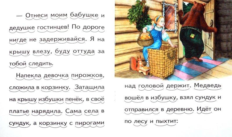 Иллюстрация 1 из 7 для Девочка и медведь | Лабиринт - книги. Источник: Лабиринт