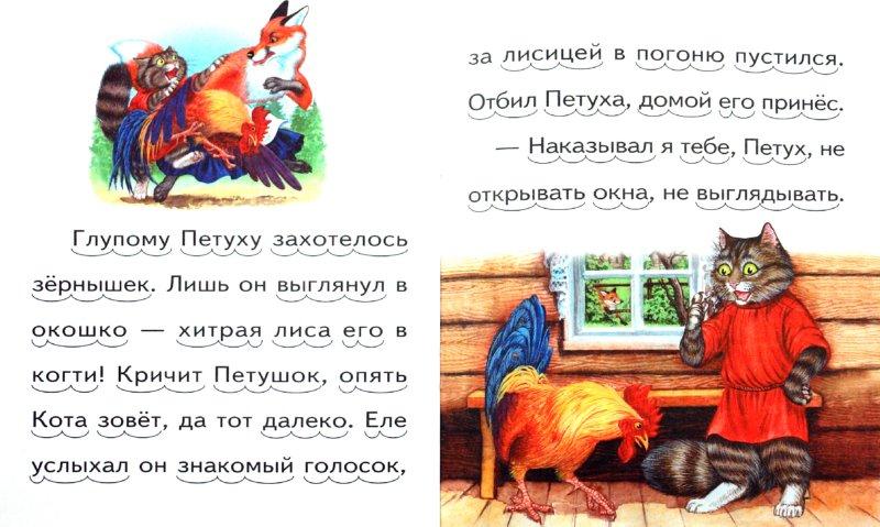 Иллюстрация 1 из 5 для Кот, петух да лиса | Лабиринт - книги. Источник: Лабиринт
