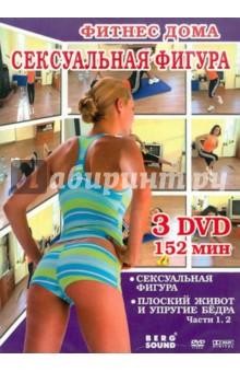 Киноальбом 40. Фитнес дома. Сексуальная фигура (3DVD)