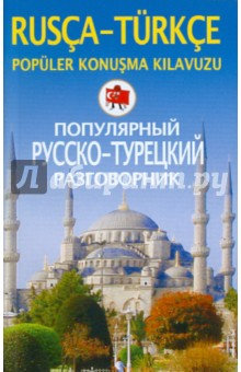 Популярный русско-турецкий разговорникРусско-турецкие разговорники<br>Эта книга - предмет первой необходимости для всякого, кто собирается поехать в Турцию, - на отдых или по делам. С помощью разговорника вы сможете без проблем посещать клубы, магазины, восточные базары и музеи, обменивать валюту, общаться с таможенником, официантом, продавцом, аптекарем, гидом, таксистом, а также персоналом гостиницы и другими турецкоподданными.<br>Приводимая в книге общеупотребительная лексика с русской транскрипцией поможет поддержать разговор в любой ситуации. Наш разговорник позволяет не просто заучить набор слов и выражений, он дает возможность легко составлять собственные фразы. В нем содержится множество тематических словариков, которые помогут вам в этом. Книга, безусловно, будет полезна не только путешественникам, но и тем, кто изучает турецкий язык.<br>Составитель: В.С. Селезнева.<br>