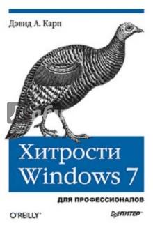 Карп Дэвид Хитрости Windows 7. Для профессионалов