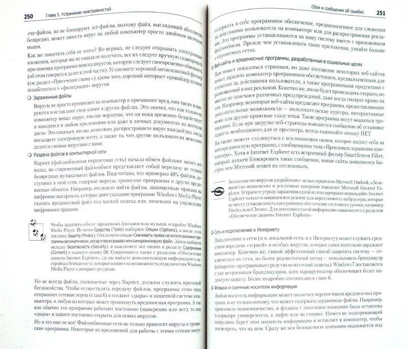 Иллюстрация 1 из 41 для Хитрости Windows 7. Для профессионалов - Дэвид Карп | Лабиринт - книги. Источник: Лабиринт