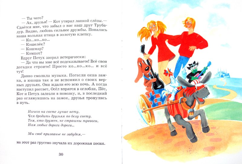 Иллюстрация 1 из 16 для Бременские музыканты - Ливанов, Энтин | Лабиринт - книги. Источник: Лабиринт