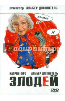 Дюпонтель Альбер Злодей (DVD)