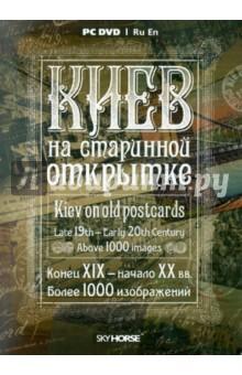 Киев на старинной открытке (DVD)