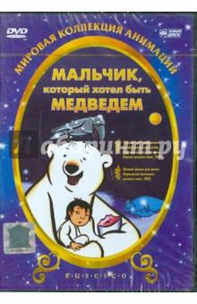 Хаструп Янник Мальчик, который хотел быть медведем (DVD)