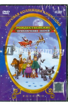 Монфорт Джозеп Льюис Висиана Рождественские приключения зверей (DVD)
