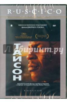 Тайсон (DVD)